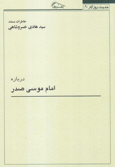 حدیث روزگار 9: خاطرات مستند سید هادی خسروشاهی درباره امام موسی صدر