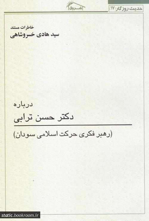 حدیث روزگار 17: خاطرات مستند سید هادی خسروشاهی درباره دکتر حسن ترابی (رهبر فکری حرکت اسلامی سودان)