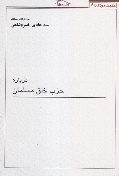 حدیث روزگار 19: خاطرات مستند سید هادی خسروشاهی درباره حزب خلق مسلمان