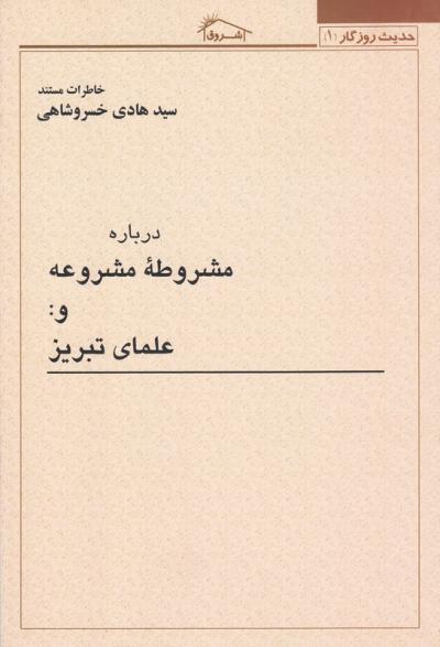 حدیث روزگار 1: خاطرات مستند سید هادی خسروشاهی درباره مشروطه مشروعه و علمای تبریز