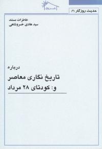 حدیث روزگار 2: خاطرات مستند سید هادی خسروشاهی درباره تاریخ نگاری معاصر و کودتای 28 مرداد