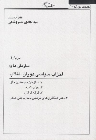 حدیث روزگار 10: خاطرات مستند سید هادی خسروشاهی درباره سازمان ها و احزاب سیاسی دوران انقلاب