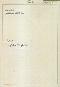 حدیث روزگار 24: خاطرات مستند سید هادی خسروشاهی درباره خاطرات مکتوب