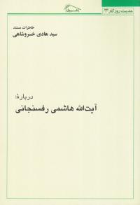 حدیث روزگار 23: خاطرات مستند سید هادی خسروشاهی درباره آیت الله هاشمی رفسنجانی