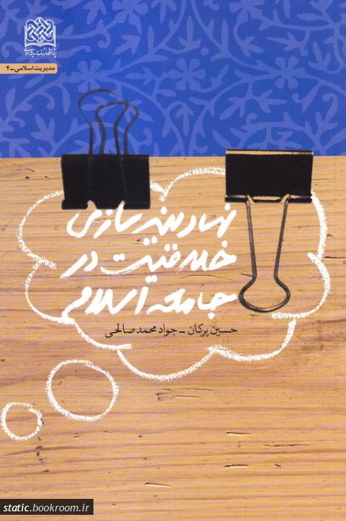 نهادینه سازی خلاقیت در جامعه اسلامی