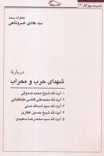 حدیث روزگار 20: خاطرات مستند سید هادی خسروشاهی درباره شهدای حرب و محراب