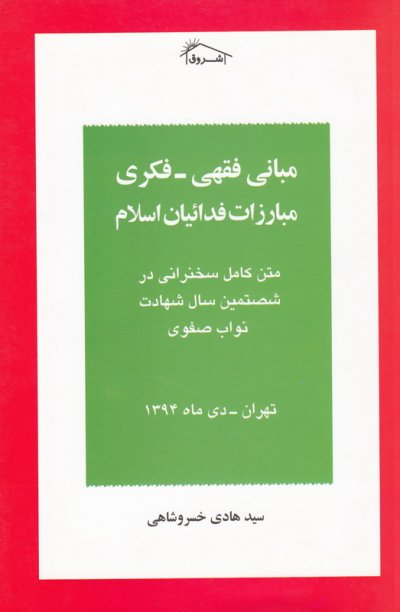 مبانی فقهی - فکری مبارزات فدائیان اسلام: متن کامل سخنرانی در شصتمین سال شهادت نواب صفوی