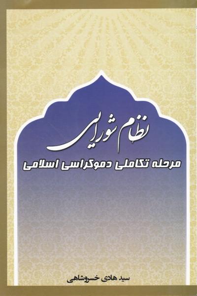 نظام شورایی؛ مرحله تکامل دموکراسی اسلامی