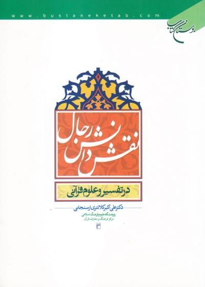 نقش دانش رجال در تفسیر و علوم قرآنی