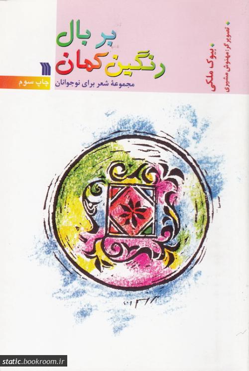 بر بال رنگین کمان: مجموعه شعر برای نوجوانان