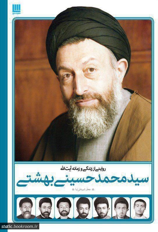 روایتی از زندگی و زمانه آیت الله سید محمد حسینی بهشتی