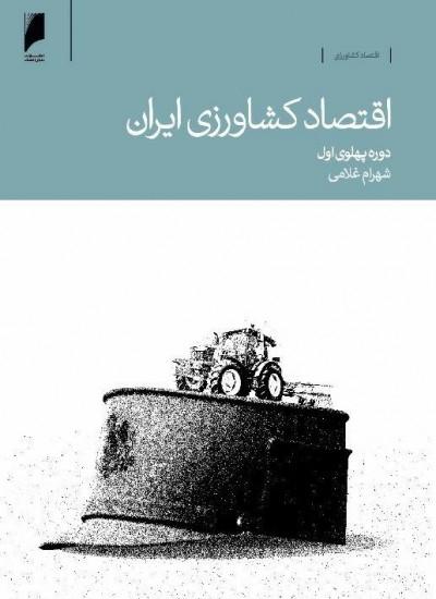 اقتصاد کشاورزی ایران: دوره پهلوی اول