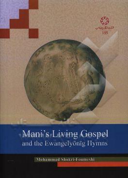 انجیل زنده مانی و سروده های انجیلی: ویرایش، بازسازی و تفسیر با رویکردی نسخه شناسانه