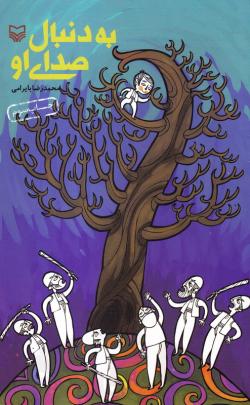 به دنبال صدای او: مجموعه داستان برای نوجوانان