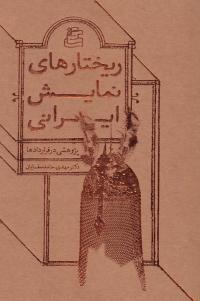 ریختارهای نمایش ایرانی: پژوهشی در قراردادها