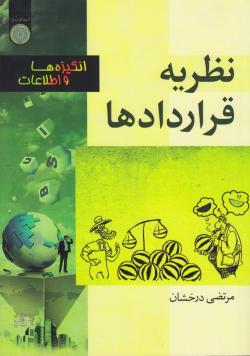 نظریه قراردادها: انگیزه ها و اطلاعات