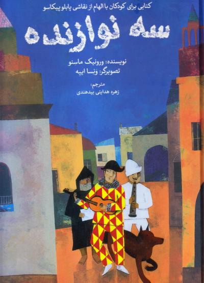 سه نوازنده: کتابی برای کودکان با الهام از نقاشی پابلو پیکاسو
