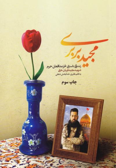 قصه های «مجید»ی که با «بی بی» رفت + عکس