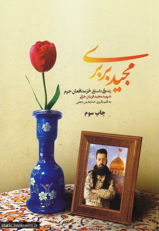 مجید بربری (پناه حرم): زندگینامه داستانی شهید مدافع حرم مجید قربانخانی