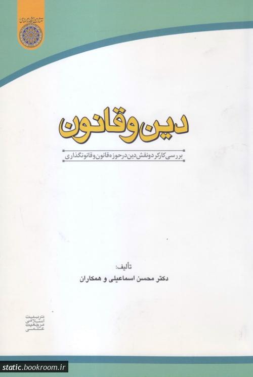 دین و قانون: مجموعه مقالاتی پیرامون کارکرد و نقش دین در حوزه قانون و قانون گذاری