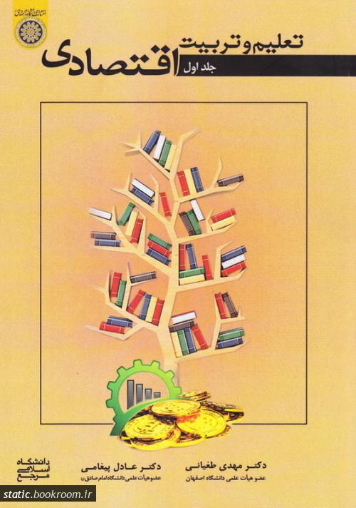 تعلیم و تربیت اقتصادی - جلد اول
