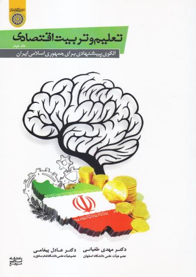 تعلیم و تربیت اقتصادی - جلد دوم