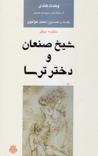 منظومه عرفانی شیخ صنعان و دختر ترسا