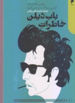 خاطرات باب دیلن - جلد اول