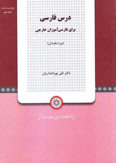 درس فارسی برای فارسی آموزان خارجی (دوره مقدماتی)