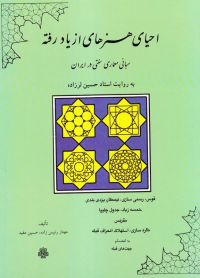 احیای هنرهای از یاد رفته: مبانی معماری سنتی در ایران به روایت استاد حسین لرزاده