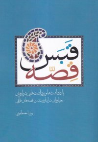 قبس قصه: یادداشت ها و برداشت هایی درباره معیارهای دراماتیزه شدن قصه های قرآنی