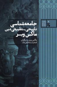 جامعه شناسی تاریخی - تطبیقی دین ماکس وبر