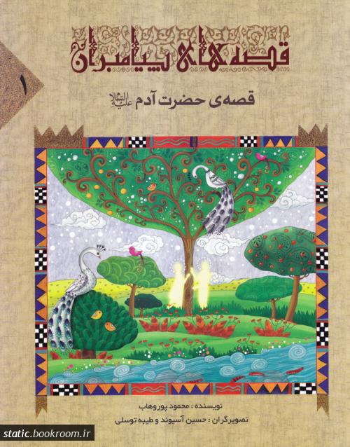 قصه های پیامبران 1: قصه حضرت آدم (ع)