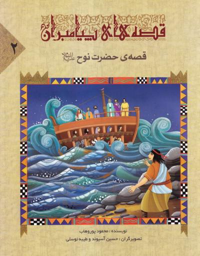 قصه های پیامبران 2: قصه حضرت نوح (ع)