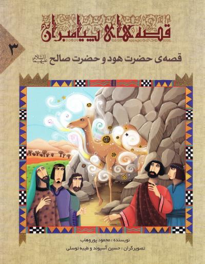 قصه های پیامبران 3: قصه حضرت هود و حضرت صالح (ع)