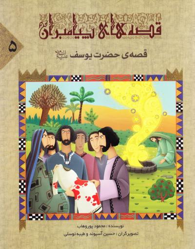 قصه های پیامبران 5: قصه حضرت یوسف (ع)