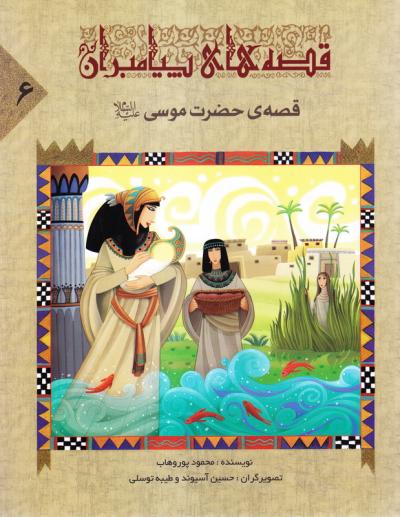 قصه های پیامبران 6: قصه حضرت موسی (ع)