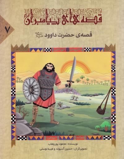 قصه های پیامبران 7: قصه حضرت داوود (ع)