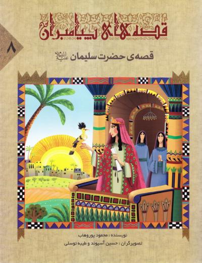 قصه های پیامبران 8: قصه حضرت سلیمان (ع)