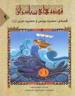 قصه های پیامبران 9: قصه حضرت یونس و حضرت عزیر (ع)