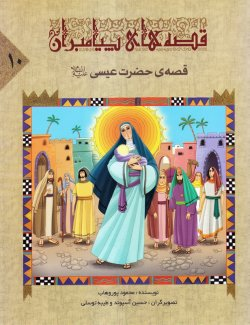 قصه های پیامبران 10: قصه حضرت عیسی (ع)