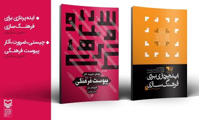 باز چاپ دو کتاب حسن بنیانیان با محوریت فرهنگ