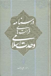 درسنامه قرائت های وحدت اسلامی