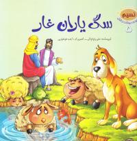 مجموعه حیوانات در قرآن 5: سگ یاران غار