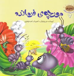 مجموعه حیوانات در قرآن 7: مورچه فرمانده