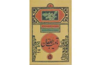بازخوانی آثار قدیمی ادبیات فارسی برای کودکان؛ «تأدیب الأطفال» اولین کتابی که منتشر شد