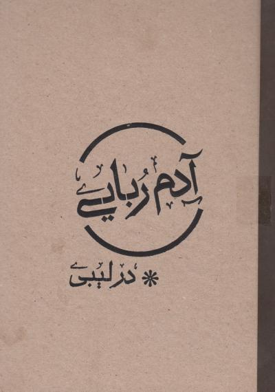 آدم ربایی در لیبی