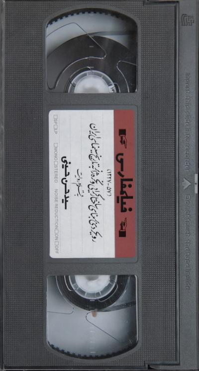 لوح فشرده مجموعه درس گفتارهای سینمایی 1: فیلم فارسی (1357 - 1327)