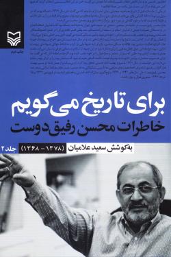 برای تاریخ می گویم: خاطرات محسن رفیق دوست - جلد دوم: 1368 - 1378