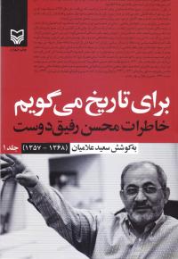 برای تاریخ می گویم: خاطرات محسن رفیق دوست (دوره سه جلدی)